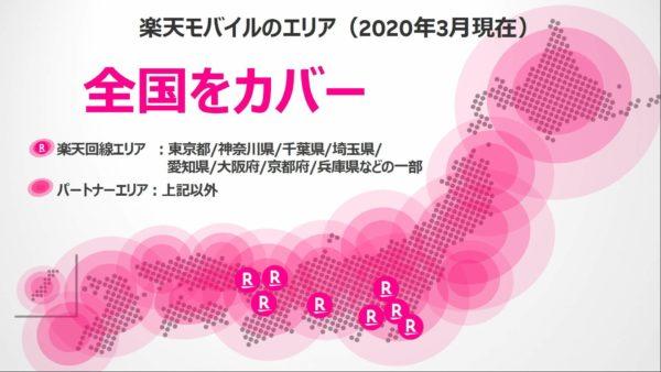 Rakuten UN-LIMIT「楽天回線」の提供エリア情報