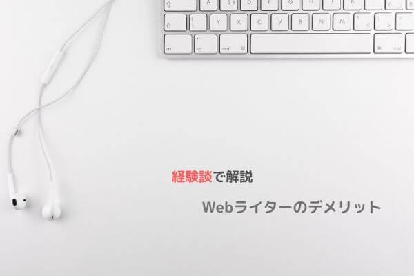 Webライターのデメリット