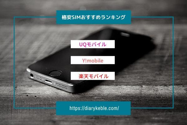 【最新版】格安SIMの乗り換えおすすめランキング!厳選3社を比較!