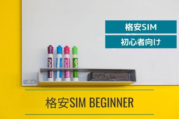 格安SIMとは?初心者が知っておくべき基本的なことを3分で解説します