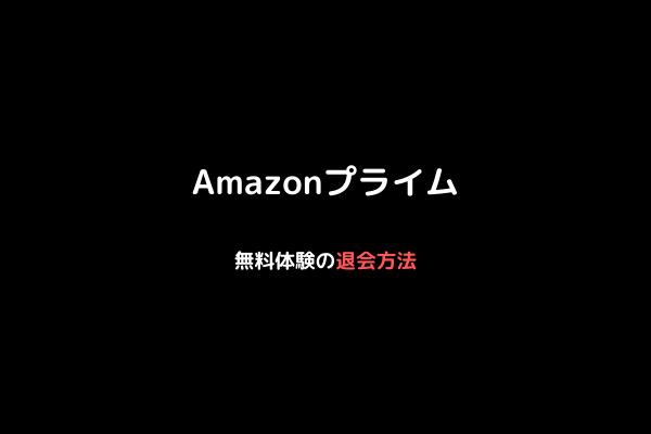 Amazonプライムの無料体験の退会方法