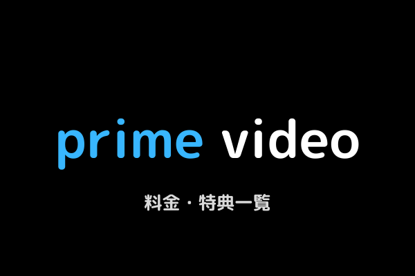prime video料金