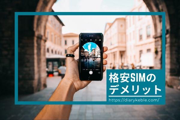 格安SIM デメリット