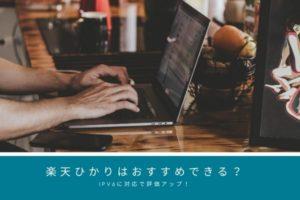 【最新版】楽天ひかりはおすすめできる回線?IPv6に対応で評価アップ!
