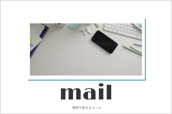 格安SIMにおすすめのメールはGmail一択【初心者向でも簡単】