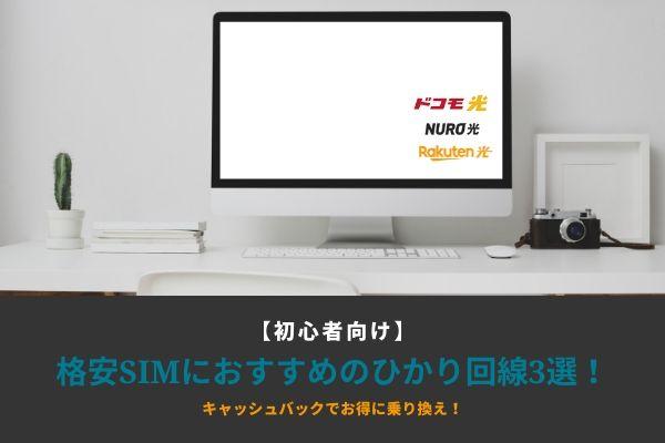 【初心者向け】格安SIMにおすすめのひかり回線3選!キャッシュバックでお得に乗り換え!