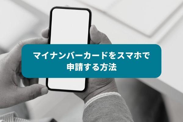 【マイナポイントに必要】マイナンバーカードをスマホで申請する方法
