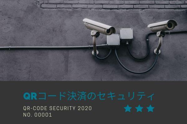 QRコード決済のセキュリティは安全?【誰でも簡単にできる対策有り】