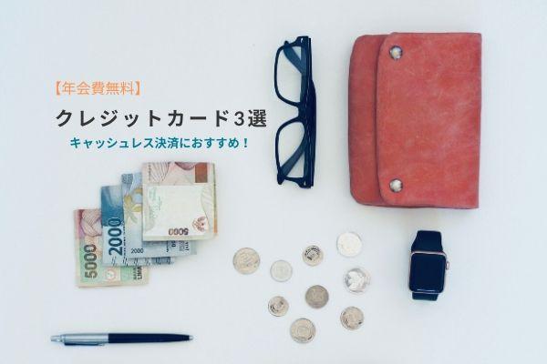 キャッシュレス決済におすすめ!年会費無料のクレジットカード3選