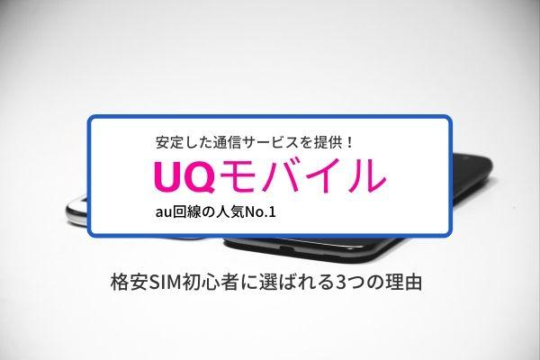 UQモバイルの評判まとめ【格安SIM初心者に選ばれる3つの理由】