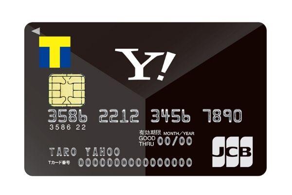 ヤフーカード:PayPayを使うならこれ