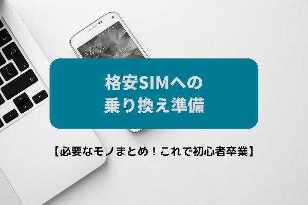 格安SIMへの乗り換え準備【必要なモノまとめ!これで初心者卒業】