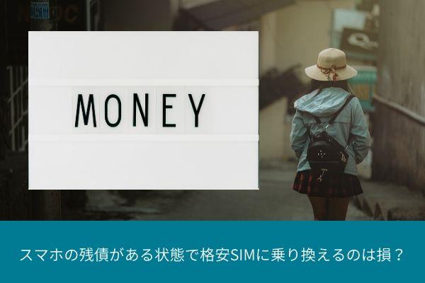 スマホの残債がある状態で格安SIMに乗り換えるのは損?経験談で解説!