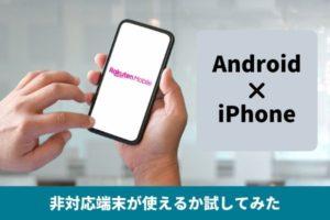 【Rakuten UN-LIMIT非対応】Android端末とiPhoneが使えるか試してみた