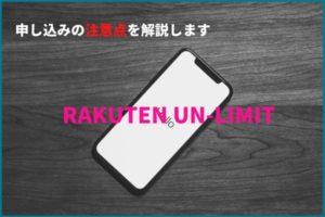 【まとめ】楽天モバイルUN-LIMITの申し込み~初期設定までの注意点