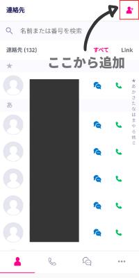 楽天 リンク 電話 帳
