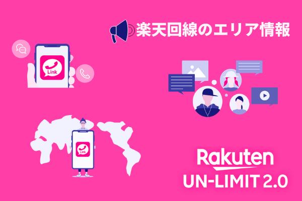 【随時更新】楽天モバイル「Rakuten UN-LIMIT」の対応エリア状況