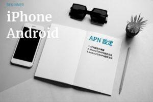 【APN設定】iPhoneとAndroidの設定方法を画像付きでわかりやすく解説