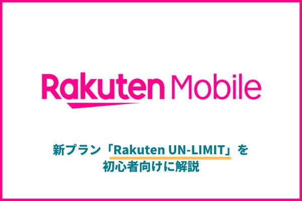 【初心者向け】楽天モバイル「 UN-LIMIT」をわかりやすく解説!