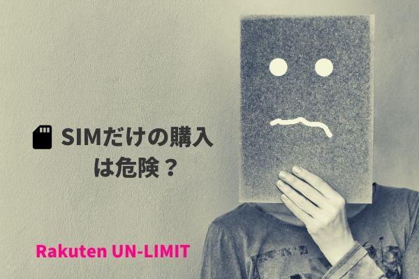 楽天アンリミットはSIMだけの購入は危険?失敗しないためにするべきこと