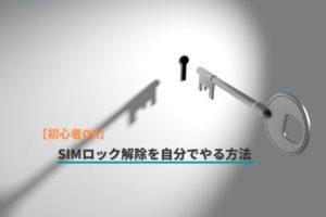 【自宅でOK】SIMロック解除を自分でやる方法【初心者向けに解説】