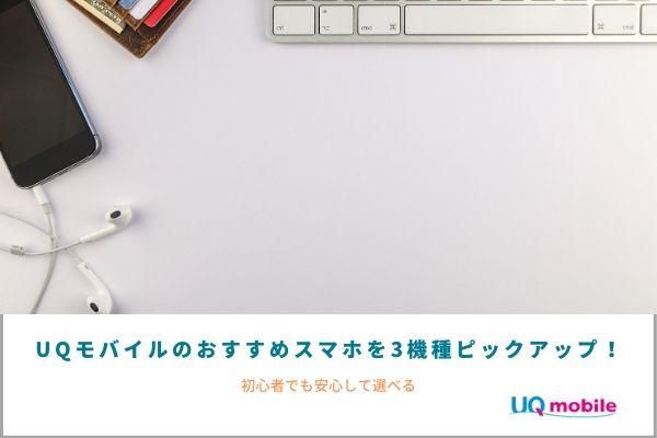【2020年】UQモバイルのおすすめスマホを3機種ピックアップ!