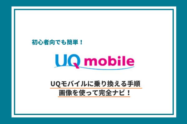 【徹底解説】UQモバイルへの乗り換え手順【画像を使って完全ナビ】