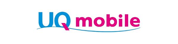 UQモバイルのおすすめキャンペーン