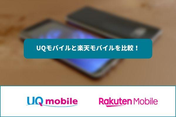 UQモバイルと楽天モバイルを比較!実際に使っている僕が解説します