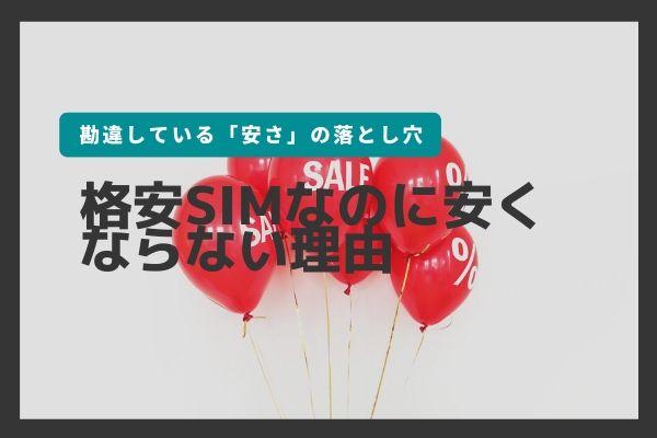 【悲報】格安SIMは安くない?誰もが勘違いする「安さ」の落とし穴