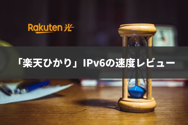 【IPv6対応】楽天ひかりの速度を計測!気になる使い心地をレビュー