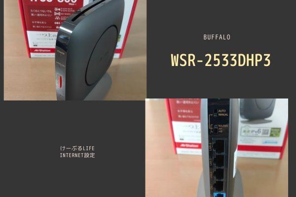 バッファロー「WSR-2533DHP3」を楽天ひかりに接続する手順
