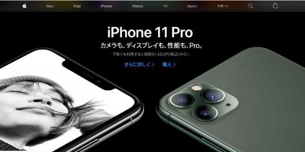 アップル公式でiPhone11・Proを購入する場合の価格