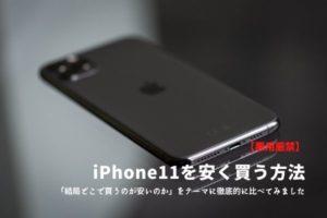 【徹底比較】iPhone11・Proはどこで買うのがお得?悪用厳禁の方法も紹介