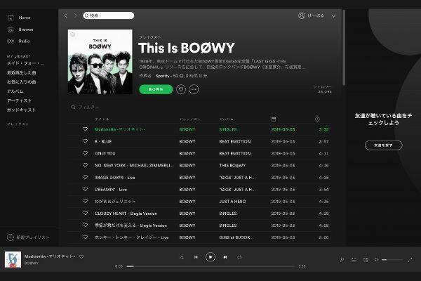 音楽アプリ:Spotify
