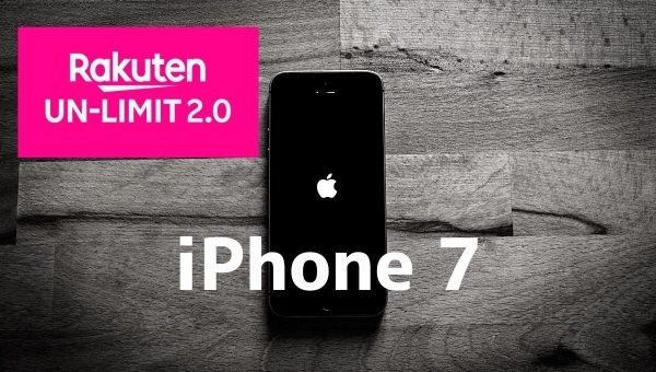 【初心者OK】楽天リミットをiPhone7で使う方法を画像付きで完全ガイド