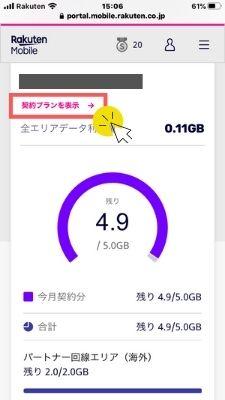 my楽天モバイル iPhone