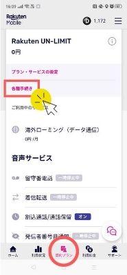 my楽天モバイル Android