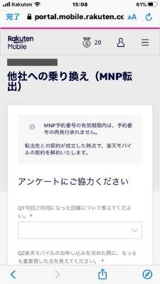 MNP アンケート