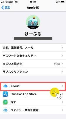 設定 iCloud