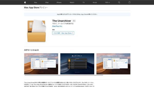 Macに「The Unarchiver」アプリをインストール