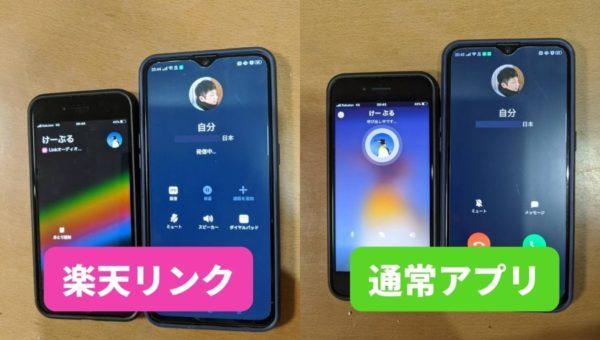 通話アプリ