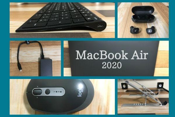 MacBook Air 2020におすすめの周辺機器【狭いデスクがすっきり快適】