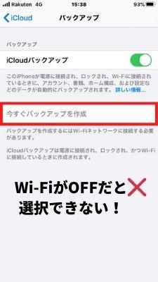 バックアップ Wi-Fi OFF