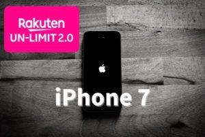 楽天アンリミット iPhone7 設定方法