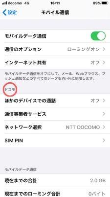 ドコモ回線SIM