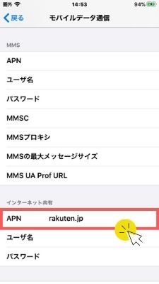 iPhone設定 モバイルデータ通信 APN