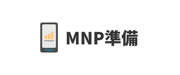 MNP準備