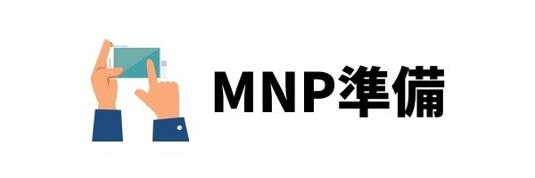 MNPの準備
