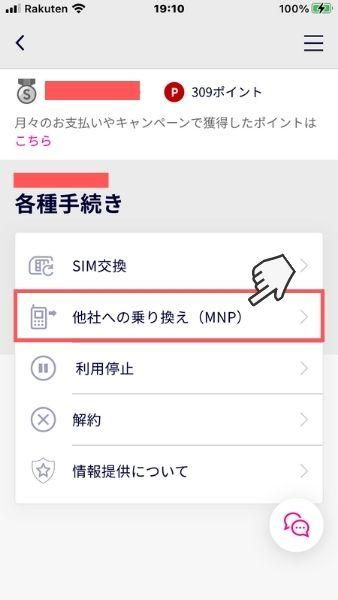my 楽天モバイル MNP